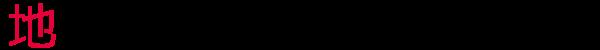 title-chiiki-mirai