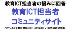 教育ICT担当者コミュニティサイト