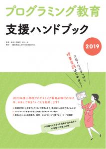 プログラミング教育支援ハンドブック2019